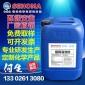 环保洗模水 脱漆剂 模具清洗剂 快干、无气味 厂家直销 没有中间商